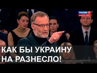 Если будем слабыми, американцы нанесут удар. Мы увидим крайне жесткую борьбу на Украине