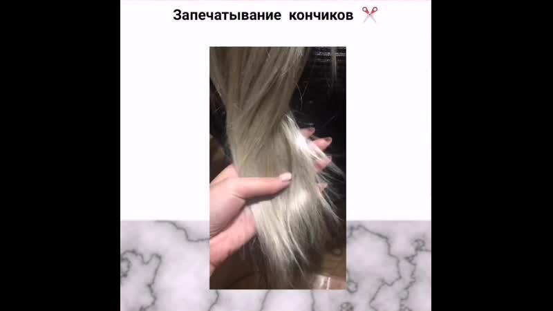 Запечатывание секущихся кончиков✂️ Стоимость услуги всего 500 700 рублей 🔥Эффект склеивания секущихся концов по всей длине волос