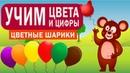 Мультик Медведь учит ЦВЕТА И ЦИФРЫ Воздушные шарики