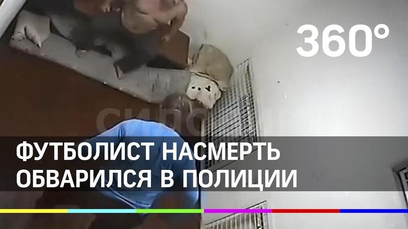 Футболист разнес обезьянник и умер. Видео