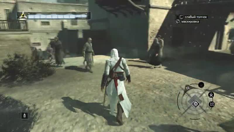 Assassin's Creed — 62 Мажд-Аддин: Убийство
