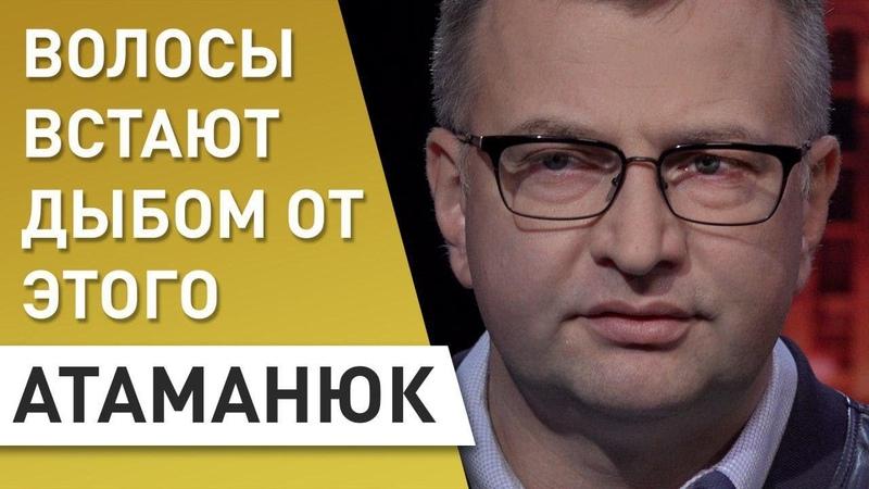 Срочно! Экономист дал оценку ситуации в Украине: Атаманюк - Гончарук, Зеленский, Коломойский