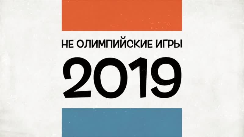 НЕ Олимпийские игры - 2019