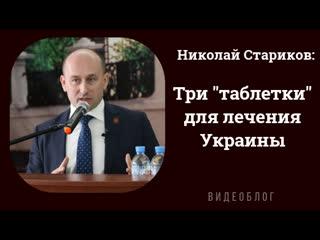 """Николай стариков три """"таблетки"""" для лечения украины"""