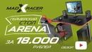 MaDXRacer ARENA, геймерский стол - отзыв покупателя и первые яркие впечатления от покупки