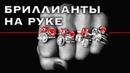 MoneyMan - Бриллианты на руке