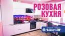 Розовая Кухня Кухня под ключ СТУДИЯ МЕБЕЛИ АЗИМУТ-СП