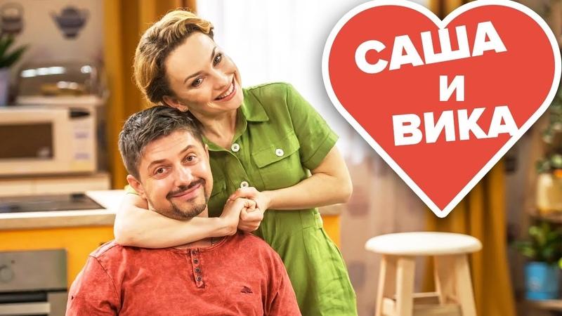 МУЖ и ЖЕНА должны быть вместе чтобы ВЫЖИТЬ ЛЮБОЙ ЦЕНОЙ Саша и Вика из Дизель Шоу ПРИКОЛЫ