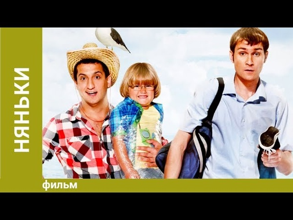 Няньки. Семейная комедия. Лучшие фильмы