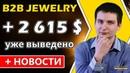B2B Jewelry получил уже 2 615 USD! Новости изменения регламента АКЦИЯ 7 7 в неделю!