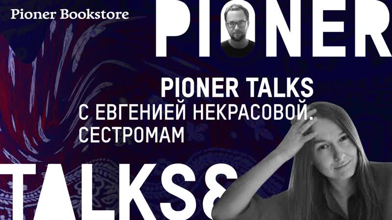 Pioner Talks с Евгенией Некрасовой Сестромам мифы и суеверия травма