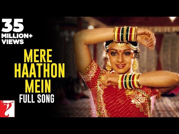 Mere Haathon Mein - Full Song   Chandni   Rishi Kapoor, Sridevi  Lata Mangeshkar, Shiv-Hari, Anand B