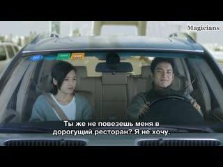 FSG Magicians Никогда не покинешь/ Never gone 25 серия (рус.суб)