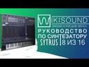 Sytrus 08 из 16 FM матрица