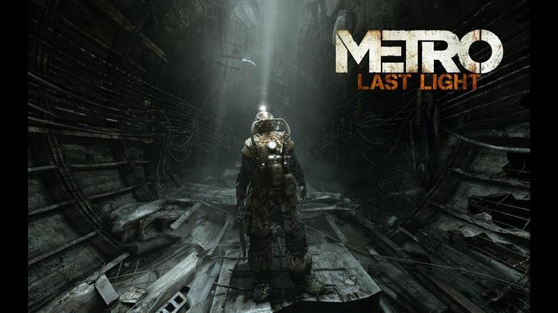 Metro: last light - Глава 12 - По горячим следам