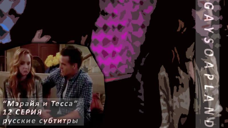Мэрайя и Тесса Mariah Tessa 12 CЕРИЯ Русские субтитры