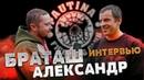 Интервью Браташ Александр