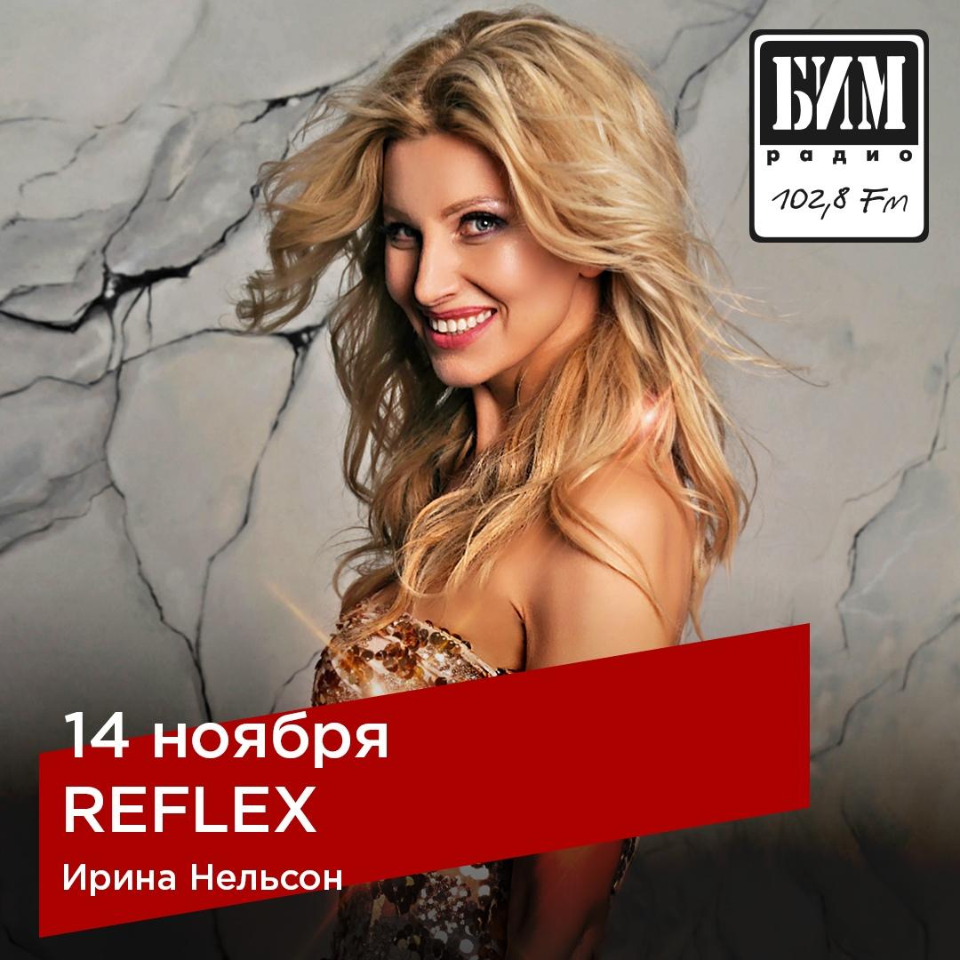Афиша Казань Reflex, 14 ноября в «Максимилианс» Казань