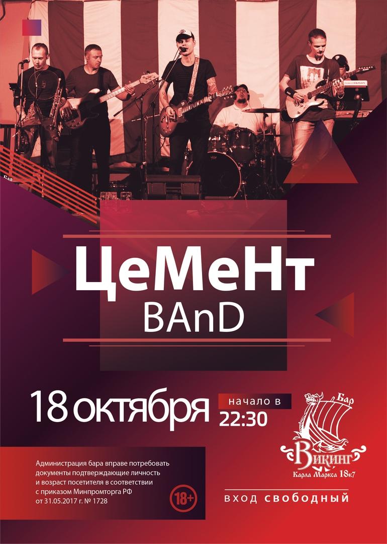 Афиша Омск 18 октября - ЦеМеНт-BAnD в ВИКИНГе!