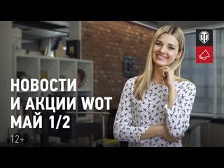 Новости и акции WoT - Май 1-2