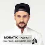 Monatik - Кружит (Dima Young & Sahsa Vector Club Mix)