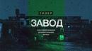Документальный короткометражный фильм Завод (тизер)