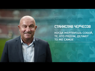Эксклюзивное интервью Станислава Черчесова Тине Канделаки для