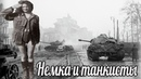К танку вышла немка в форме и прошептала Гер офицер я вас очень ждала Военные истории