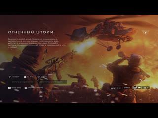 Battlefield V  королевская битва  огненый шторм