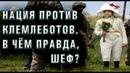 Нация против кремлеботов Наставления шефа в чат Портнов сядет вместо Порошенко