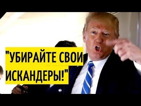 Срочные новости! США предъявили России ультматум!