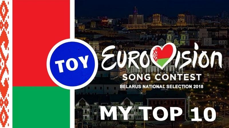 EUROFEST 2019 MY TOP 10 Eurovision 2019 Belarus