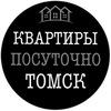 Снять квартиру на сутки в Томске У Булгакова