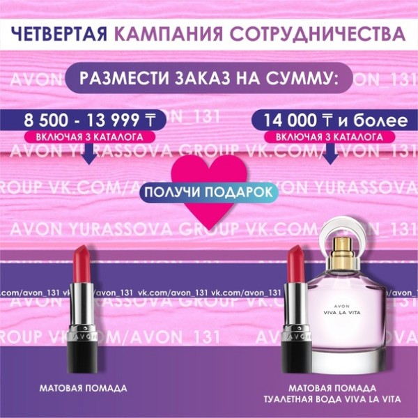 заказать avon в казахстане