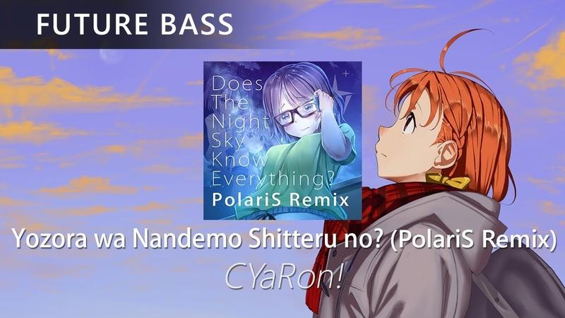 CYaRon! - Yozora wa Nandemo Shitteru no (PolariS Remix)