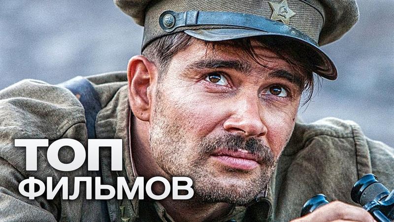 ТОП 10 РУССКИХ ФИЛЬМОВ О ВОЙНЕ 1941 1945