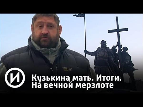 Кузькина мать Итоги На вечной мерзлоте Телеканал История