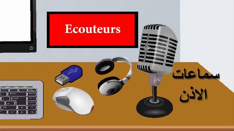 مكونات جهاز الكمبيوتر بالفرنسية للاطفال