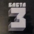 Обложка Москва - Баста