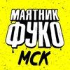 Маятник Фуко • 21 сентября, Москва