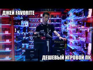 ДЖЕЙ FAVORITE: ДЕШЕВЫЙ ИГРОВОЙ ПК
