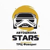 "Логотип Автошкола ""СТАРС"" г. Тюмень, ТЦ ""Фаворит"""