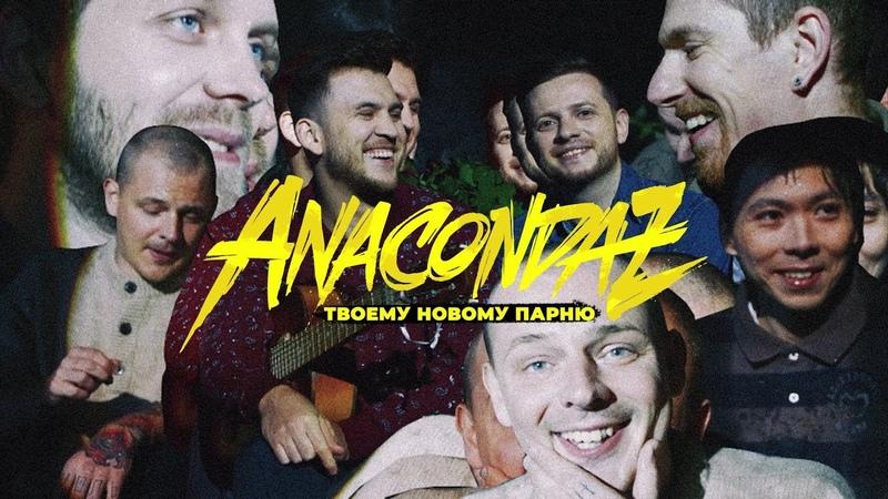 Anacondaz — Твоему новому парню (Official Music Video) (16)