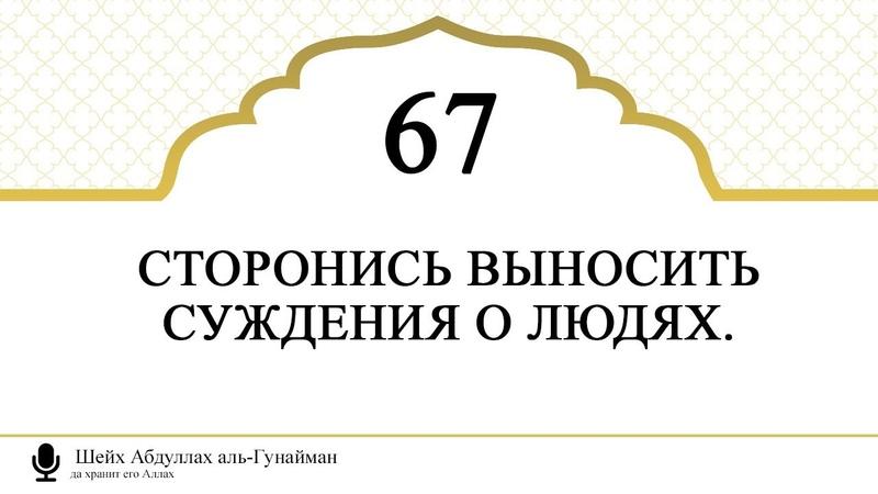 67 Сторонись выносить суждение о людях шейх Абдуллах аль Гунайман