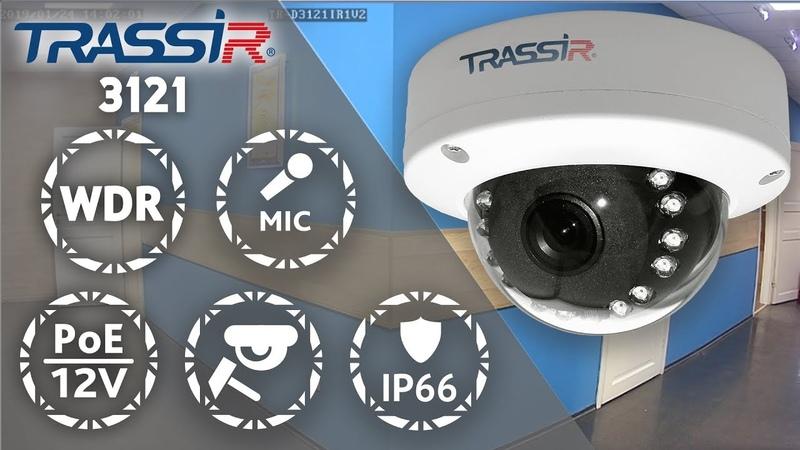 Антивандальная купольная камера TRASSIR TR-D3121IR1 2Мп