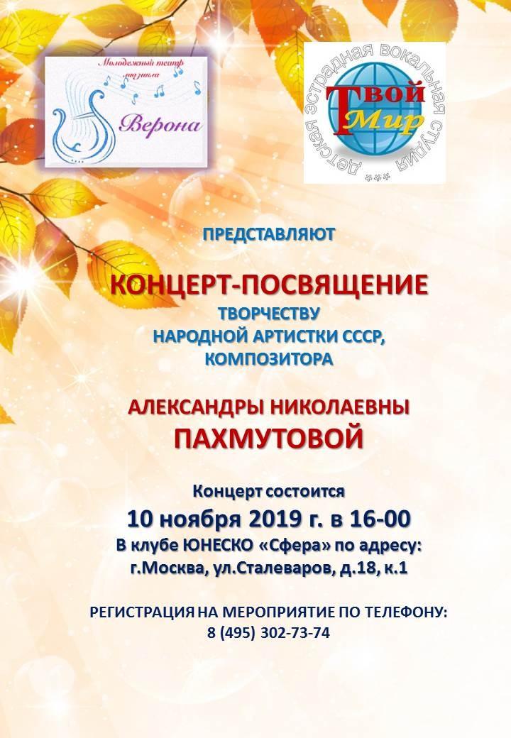 концерт в часть Пахмутовой