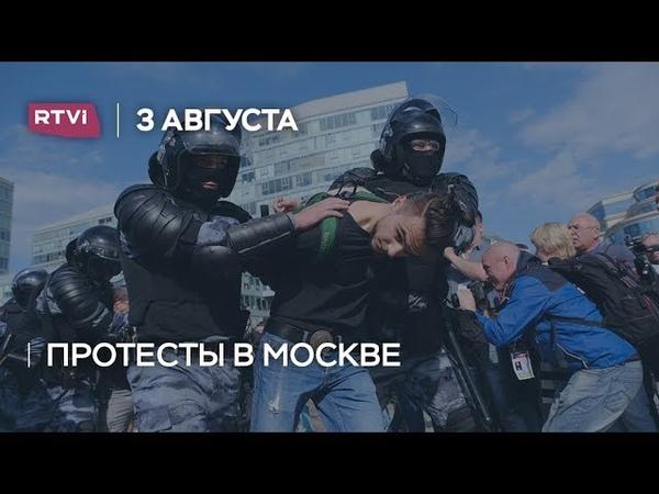 RTVI Задержания на АКЦИИ ПРОТЕСТА в Москве 3 АВГУСТА КАК СКАЗОЧНЫЙ ПУТИН ЛИДЕР НАРОД ПУГАЛ