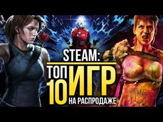 Steam  топ-10 летних скидок — sekiro, prey, rage 2 и другие игры с распродажи