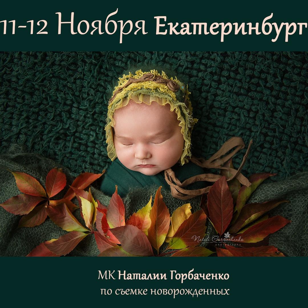 Афиша Екатеринбург МК Наталии Горбаченко по съемке новорожденных