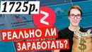 Яндекс Дзен 2019 реальный заработок в интернете Пробуем заработать в интернете без вложений